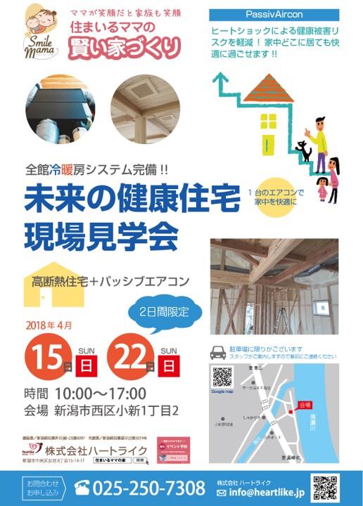 4月15日・22日 現場見学会を開催します!