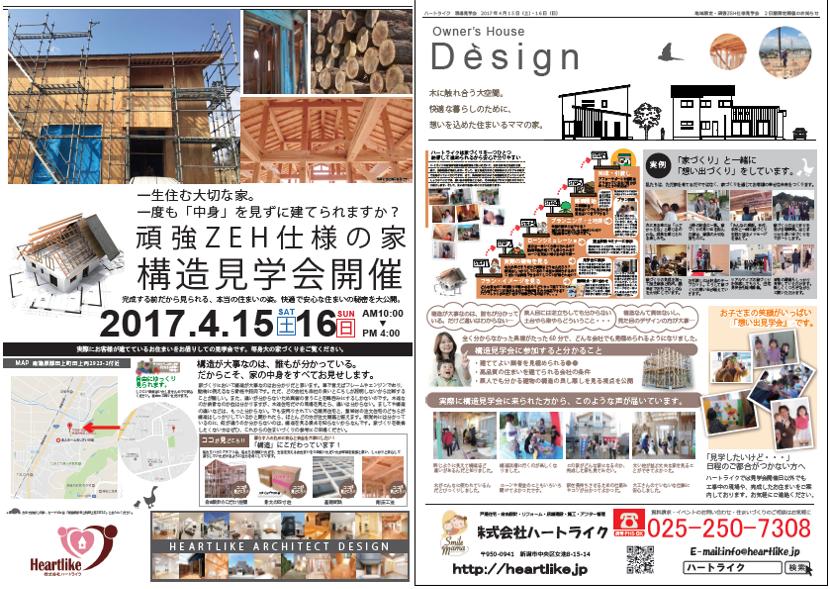 田上町 構造見学会開催!!