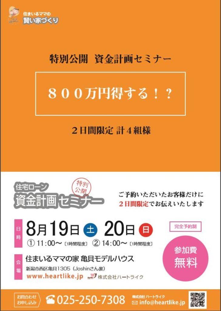 特別公開 800万円得する!? 資金計画セミナー